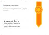 Сертификат расширенный курс по GoogleAnalitics