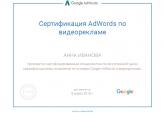 Сертификация AdWords по видеорекламе