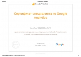 Сертификация специалиста по Google Analytics