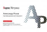 Сертификация специалиста по Яндекс Метрике