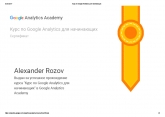 Сертификат курс по GoogleAnalitics для начинающих