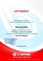 Сертификат 1С Битрикс Контент-менеджер – Кулябин Виктор