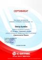 Сертификат 1С Битрикс Администратор Модули – Кулябин Виктор