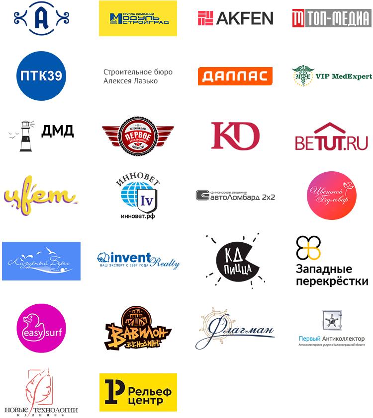 Клиенты по разработке сайтов под ключ в Калининграде