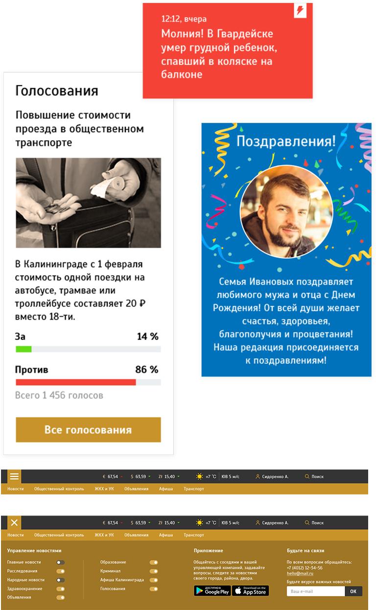 Создание дизайна для web-сайта онлайн-газеты в Калининграде