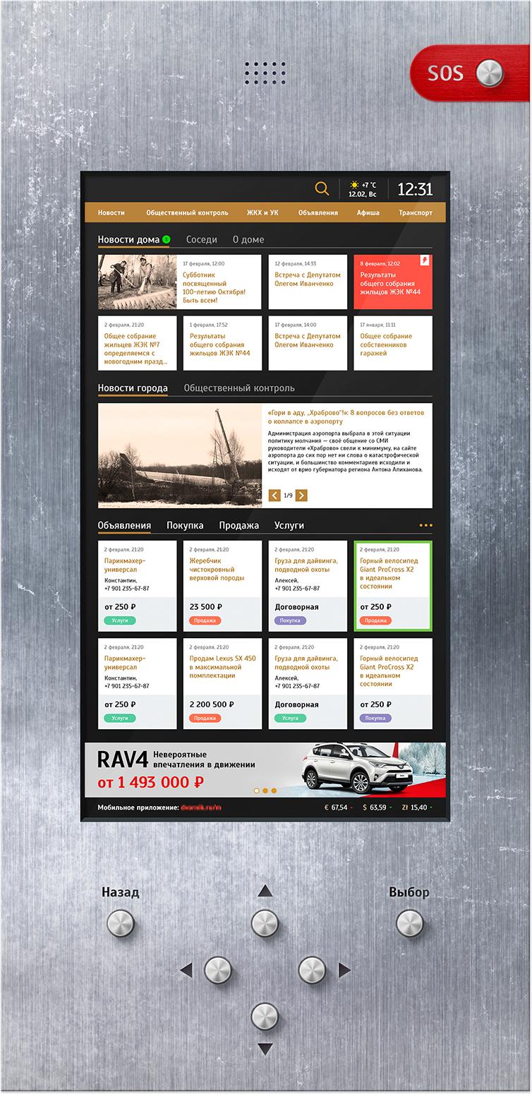 Интерактивная панель онлайн-газеты в Калининграде