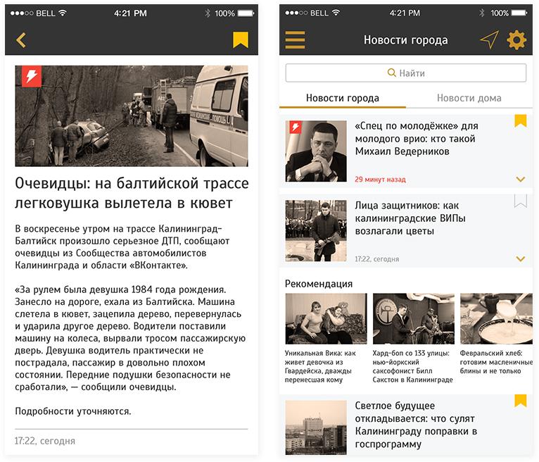 Адаптивный дизайн онлайн-газеты в Калининграде