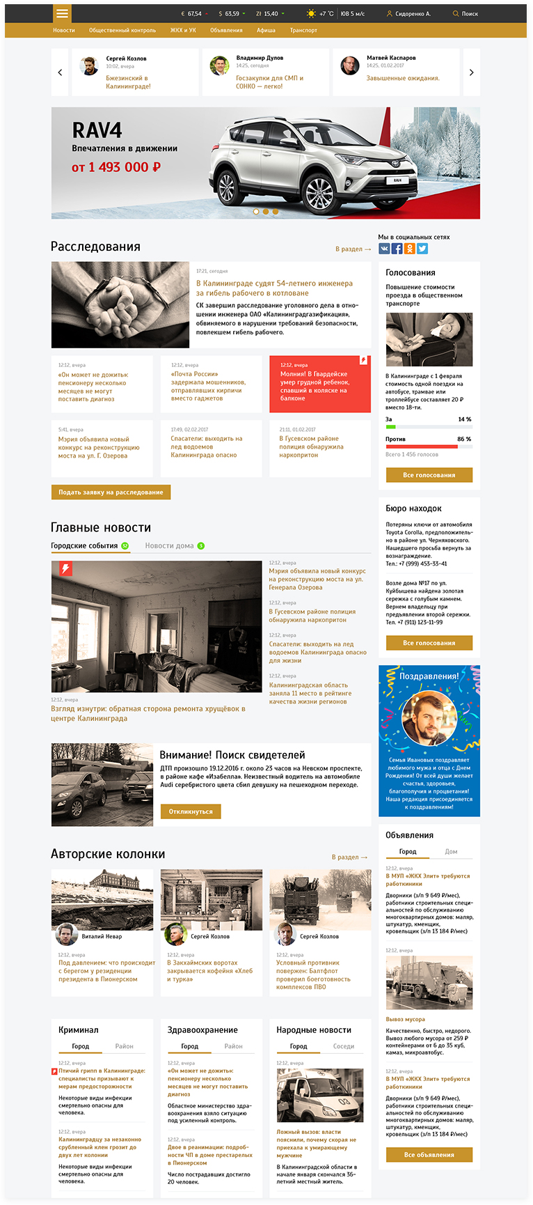 Создание web-сайта и мобильного приложения для онлайн-газеты в Калининграде