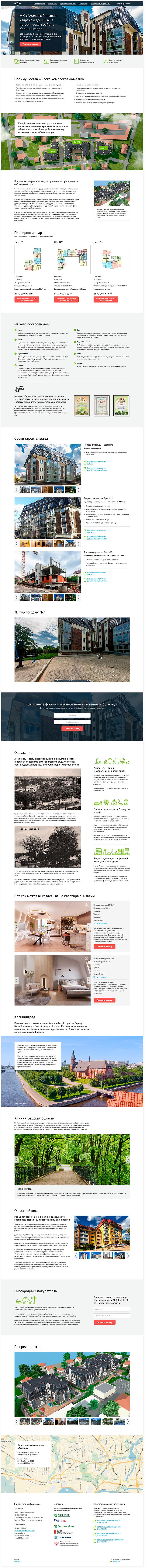 Создание дизайна продающего сайта для ЖК «Амалия»