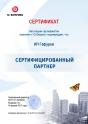 Сертификат партнера 1С Битрикс – ИП Гафуров
