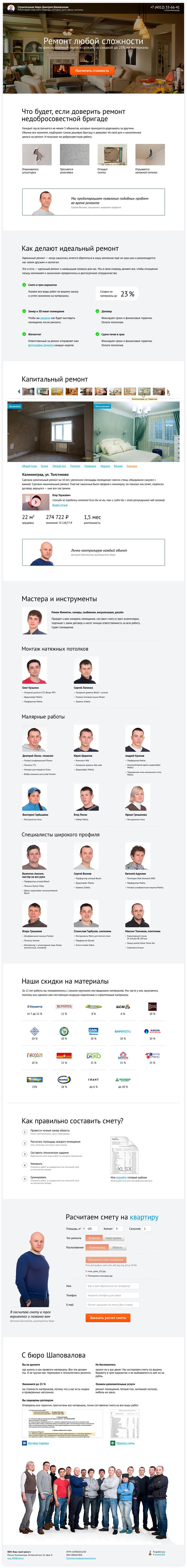 Создание лендинга для строительного бюро Дмитрия Шаповалова в Калининграде