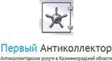 Антиколлекторские услуги в Калининградской области