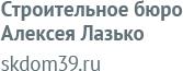 Строительное бюро Алексея Лазько skdom39