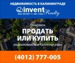Баннер для агенства недвижимости Invent Realty, 300 × 250