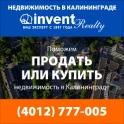 Баннер для агенства недвижимости Invent Realty, 300 × 300
