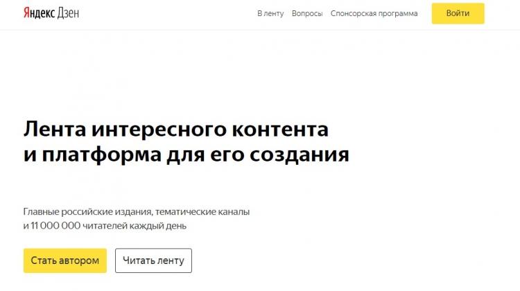 Регистрация в Яндекс Дзен